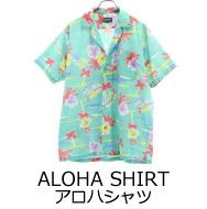 アロハシャツ商品一覧