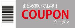 クーポンコード