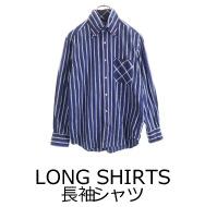 長袖シャツ商品一覧