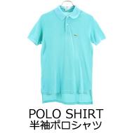 半袖ポロシャツ商品一覧