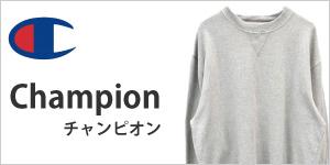 今注目のピックアップブランド Championの商品一覧