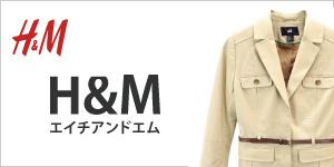 今注目のレディースピックアップブランド H&Mの商品一覧