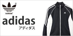 今注目のレディースピックアップブランド adidasの商品一覧