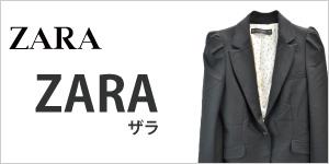 今注目のレディースピックアップブランド zaraの商品一覧