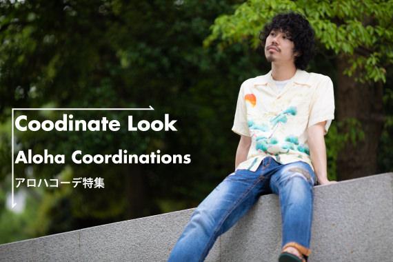 夏の定番アイテムアロハシャツを使ったオススメコーデ